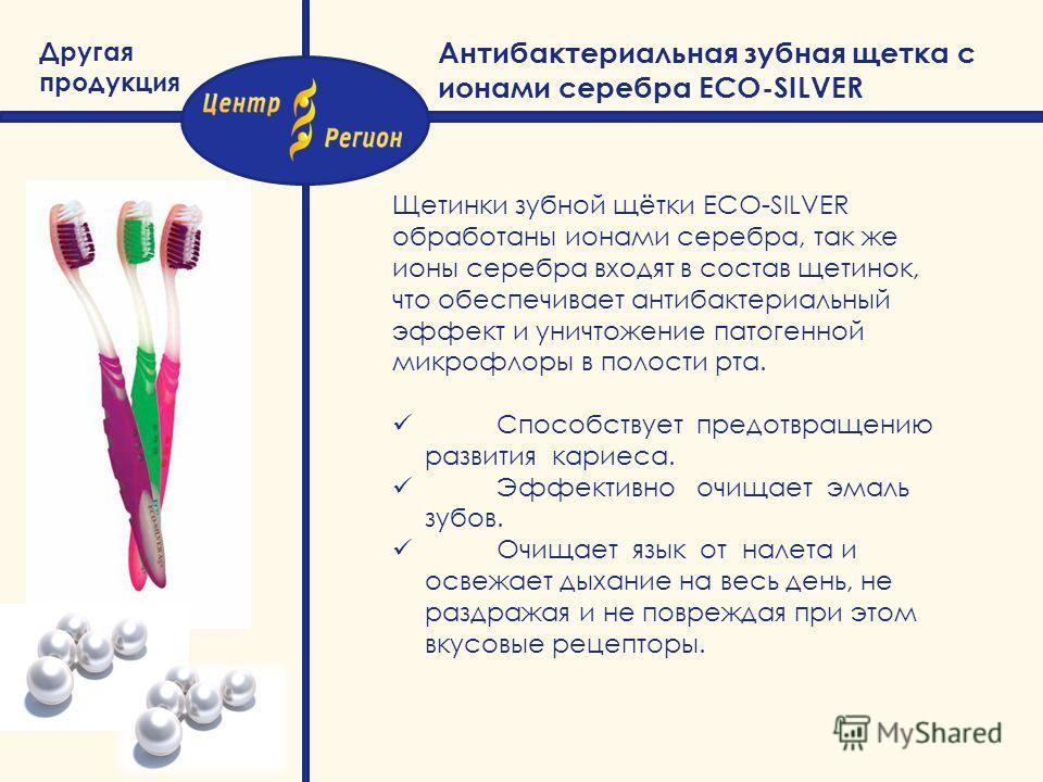 Другая продукция Щетинки зубной щётки ECO-SILVER обработаны ионами серебра, так же ионы серебра входят в состав щетинок, что обеспечивает антибактериальный эффект и уничтожение патогенной микрофлоры в полости рта. Способствует предотвращению развития