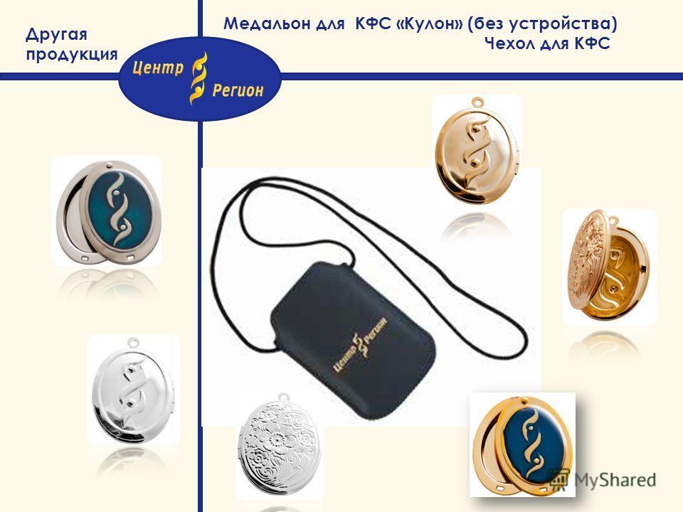 Другая продукция Медальон для КФС «Кулон» (без устройства) Чехол для КФС