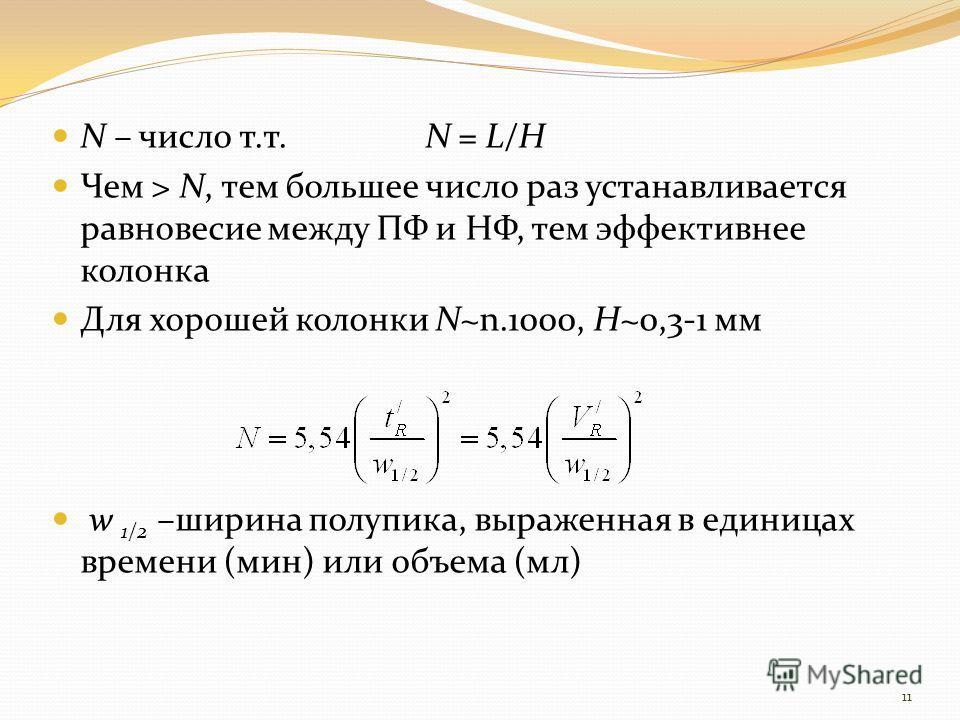 N – число т.т. N = L/H Чем > N, тем большее число раз устанавливается равновесие между ПФ и НФ, тем эффективнее колонка Для хорошей колонки N~n.1000, H~0,3-1 мм w 1/2 –ширина полупика, выраженная в единицах времени (мин) или объема (мл) 11