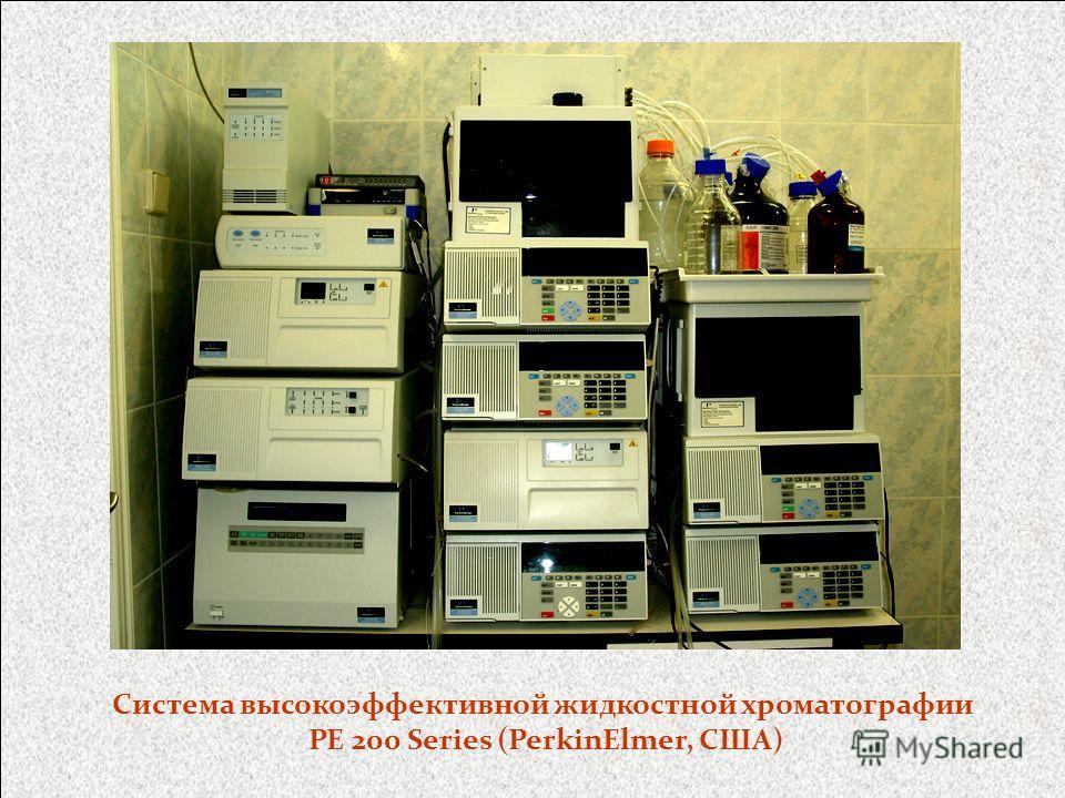 Система высокоэффективной жидкостной хроматографии PE 200 Series (PerkinElmer, США)