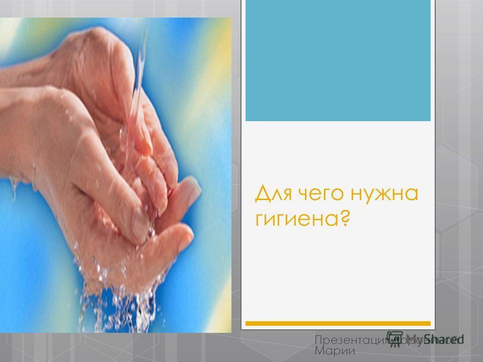 Для чего нужна гигиена? Презентация Дорониной Марии