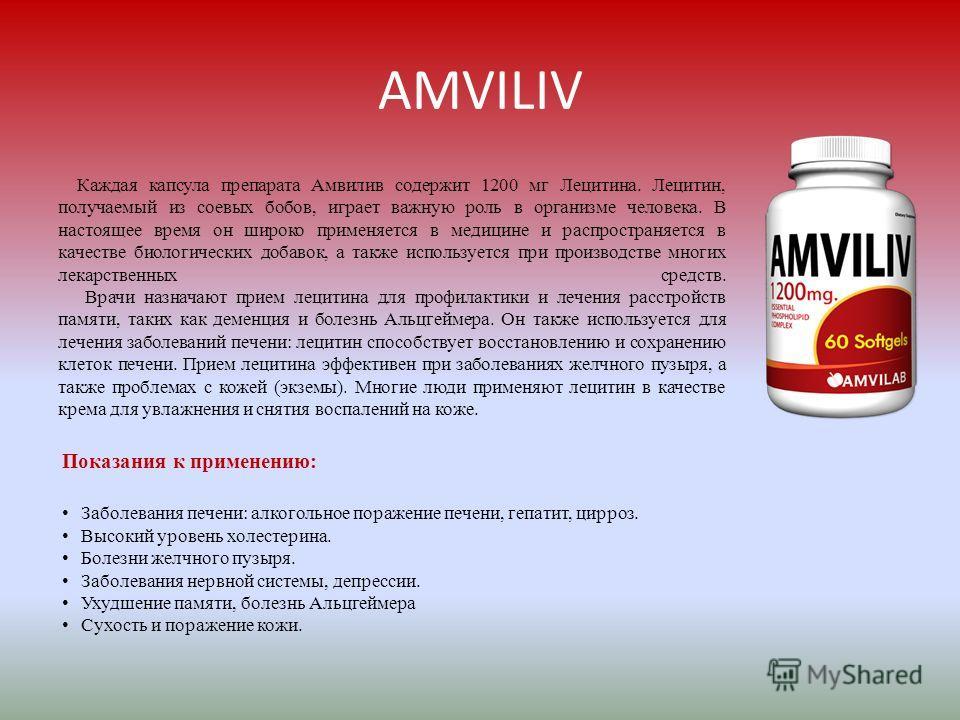Каждая капсула препарата Амвилив содержит 1200 мг Лецитина. Лецитин, получаемый из соевых бобов, играет важную роль в организме человека. В настоящее время он широко применяется в медицине и распространяется в качестве биологических добавок, а также