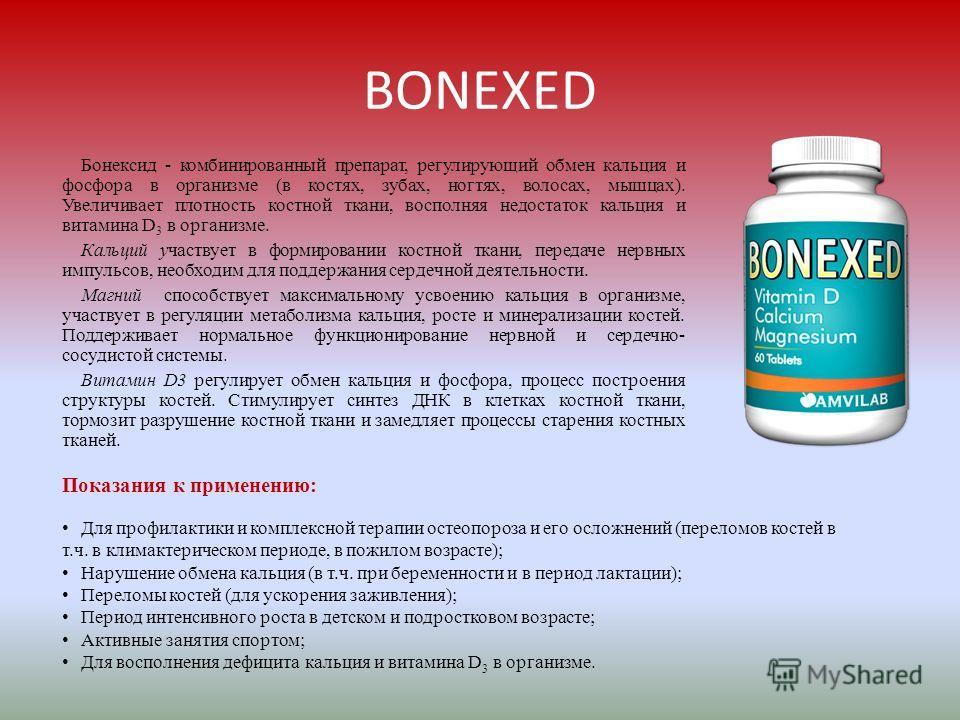 Бонексид - комбинированный препарат, регулирующий обмен кальция и фосфора в организме (в костях, зубах, ногтях, волосах, мышцах). Увеличивает плотность костной ткани, восполняя недостаток кальция и витамина D 3 в организме. Кальций участвует в формир