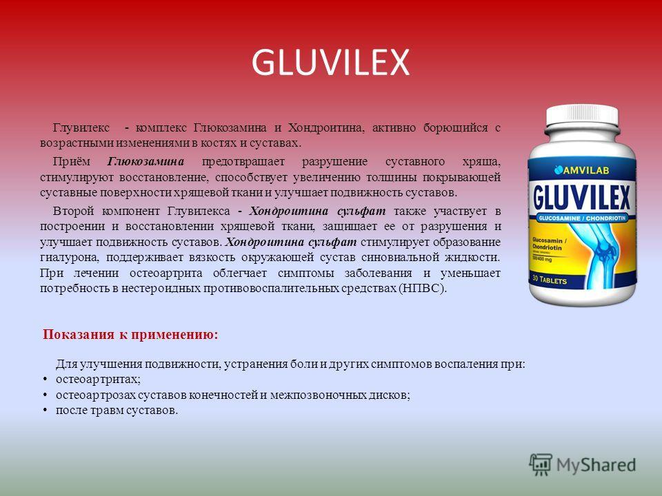 Глувилекс - комплекс Глюкозамина и Хондроитина, активно борющийся с возрастными изменениями в костях и суставах. Приём Глюкозамина предотвращает разрушение суставного хряща, стимулируют восстановление, способствует увеличению толщины покрывающей суст