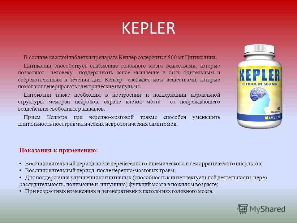 В составе каждой таблетки препарата Кеплер содержится 500 мг Цитиколина. Цитиколин способствует снабжению головного мозга веществами, которые позволяют человеку поддерживать ясное мышление и быть бдительным и сосредоточенным в течении дня. Кеплер сна