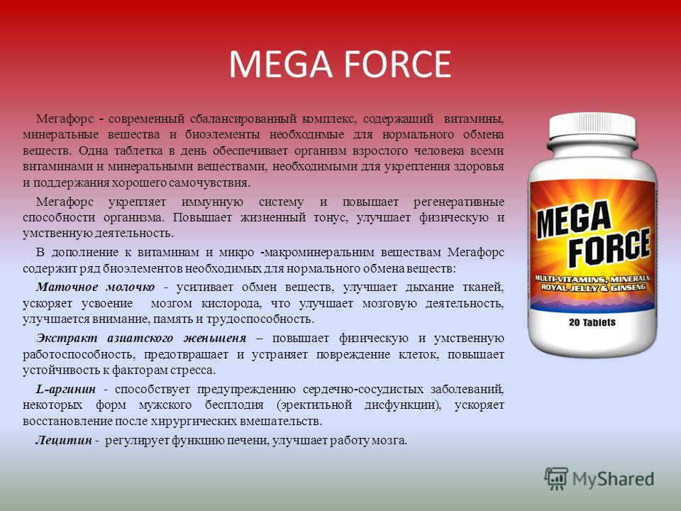 Мегафорс - современный сбалансированный комплекс, содержащий витамины, минеральные вещества и биоэлементы необходимые для нормального обмена веществ. Одна таблетка в день обеспечивает организм взрослого человека всеми витаминами и минеральными вещест