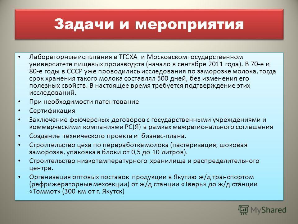 Задачи и мероприятия Лабораторные испытания в ТГСХА и Московском государственном университете пищевых производств (начало в сентябре 2011 года). В 70-е и 80-е годы в СССР уже проводились исследования по заморозке молока, тогда срок хранения такого мо