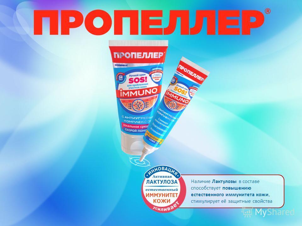 Наличие Лактулозы в составе способствует повышению естественного иммунитета кожи, стимулирует её защитные свойства
