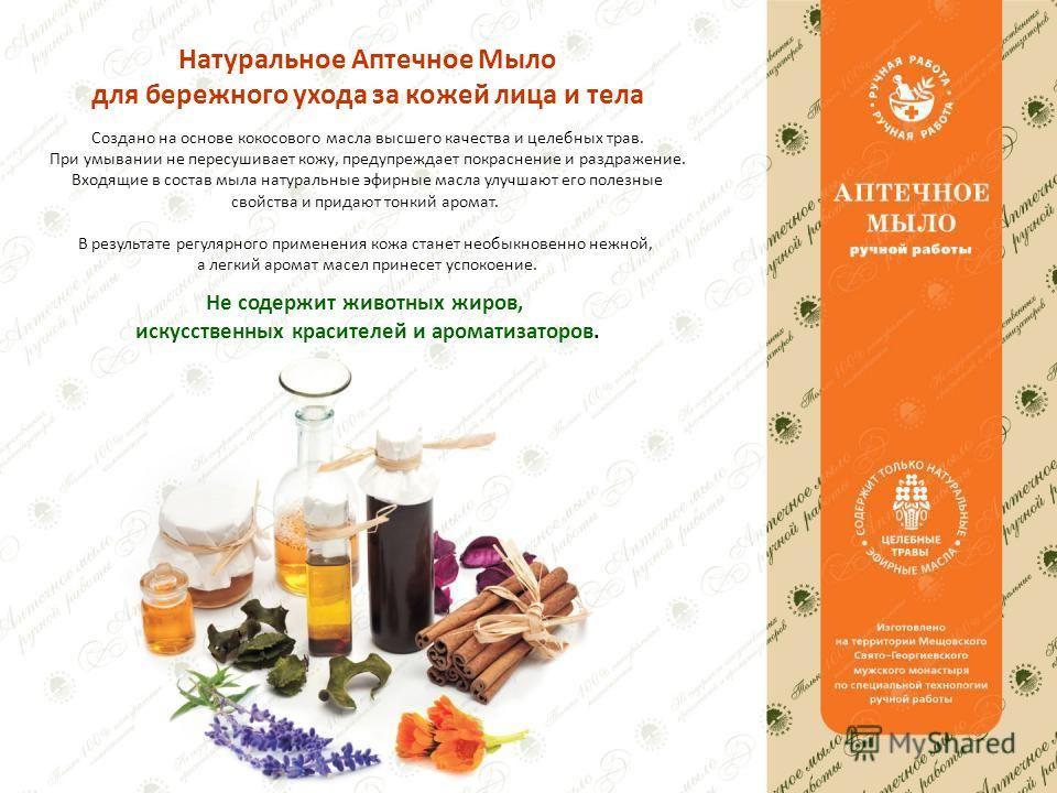 Натуральное Аптечное Мыло для бережного ухода за кожей лица и тела Создано на основе кокосового масла высшего качества и целебных трав. При умывании не пересушивает кожу, предупреждает покраснение и раздражение. Входящие в состав мыла натуральные эфи