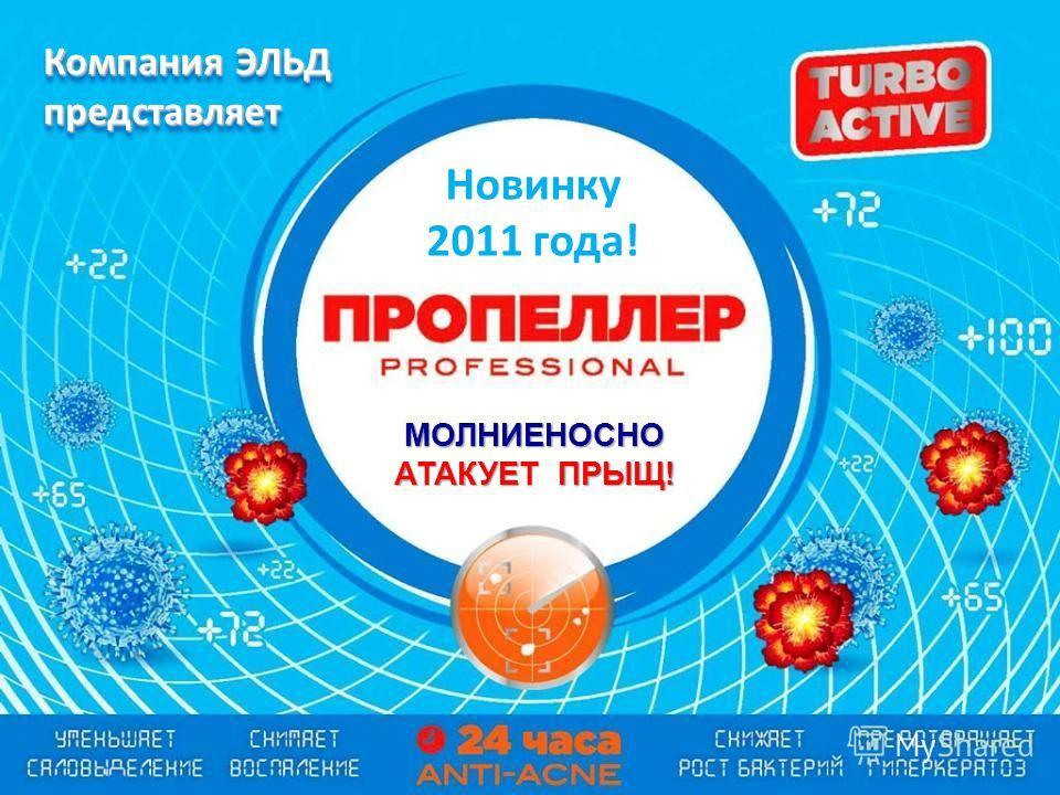 Компания ЭЛЬД представляет Новинку 2011 года! МОЛНИЕНОСНО АТАКУЕТ ПРЫЩ!
