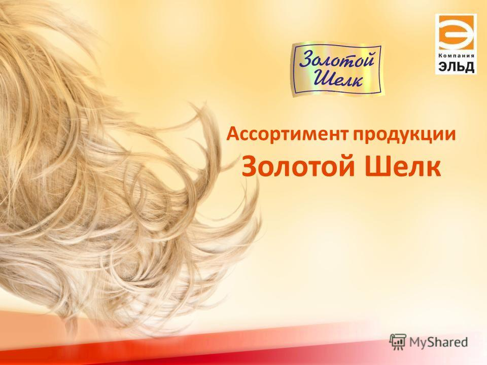 Ассортимент продукции Золотой Шелк