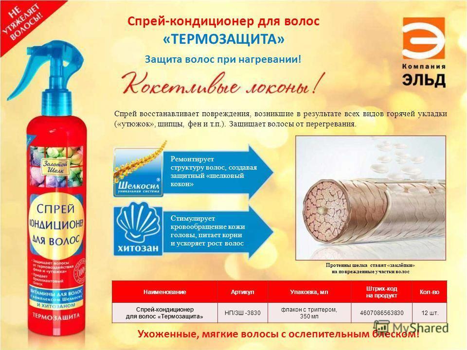 НаименованиеАртикулУпаковка, мл Штрих-код на продукт Кол-во Спрей-кондиционер для волос «Термозащита» НП/ЗШ -3830 флакон с триггером, 350 мл 4607086563830 12 шт. Cпрей-кондиционер для волос «ТЕРМОЗАЩИТА» Защита волос при нагревании! Ухоженные, мягкие