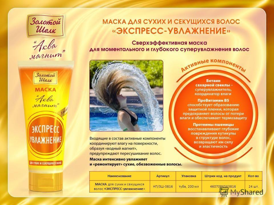 Рецепт маски для сухих волос в домашних условиях рецепты