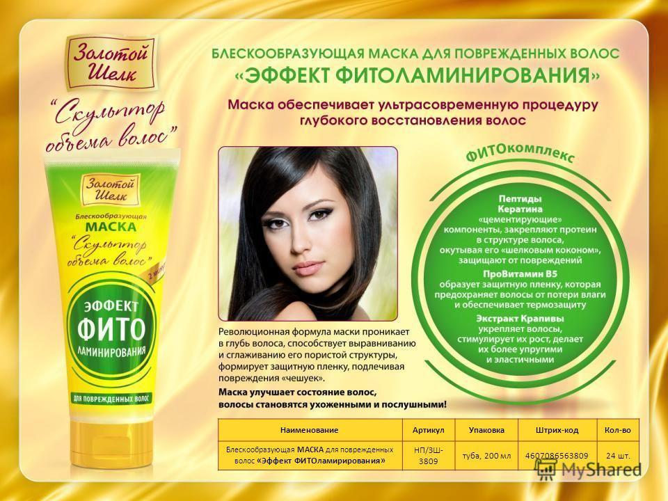 НаименованиеАртикулУпаковкаШтрих-кодКол-во Блескообразующая МАСКА для поврежденных волос «Эффект ФИТОламирирования» НП/ЗШ- 3809 туба, 200 мл460708656380924 шт.