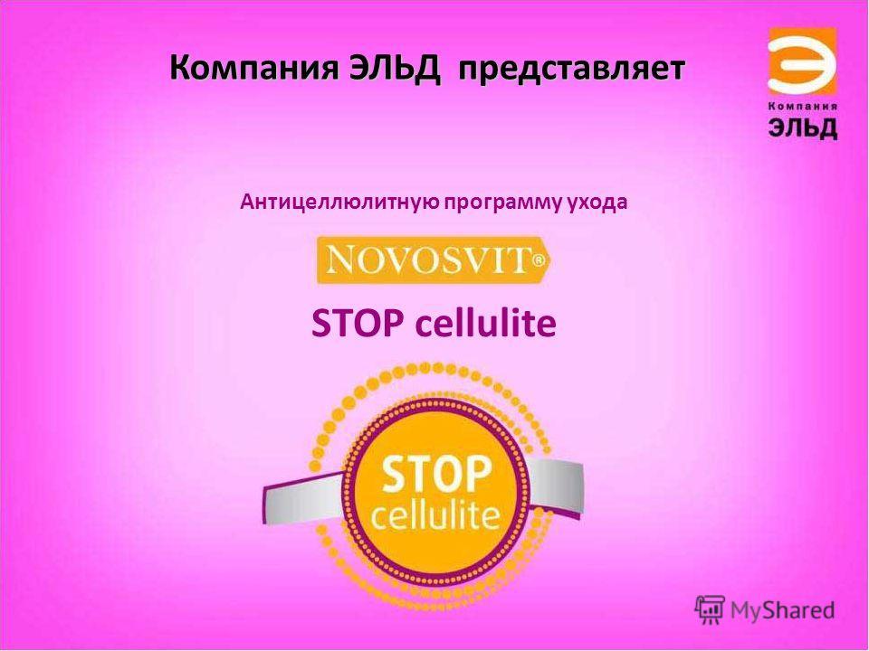 Компания ЭЛЬД представляет STOP сellulite Антицеллюлитную программу ухода
