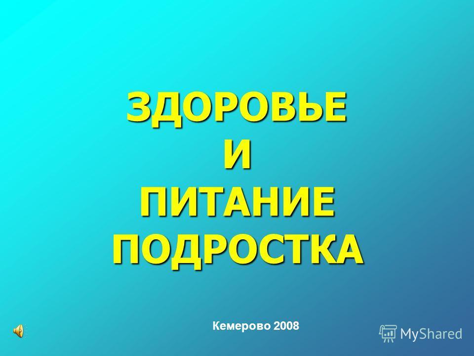 ЗДОРОВЬЕ И ПИТАНИЕ ПОДРОСТКА Кемерово 2008