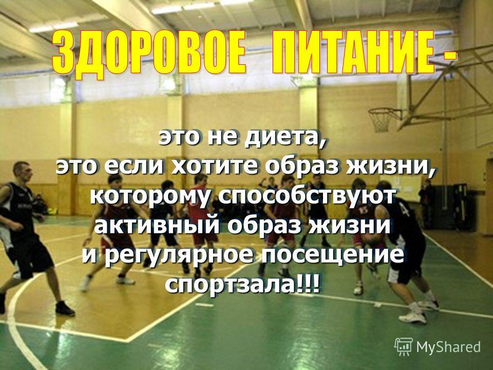 это не диета, это если хотите образ жизни, которому способствуют активный образ жизни и регулярное посещение спортзала!!!