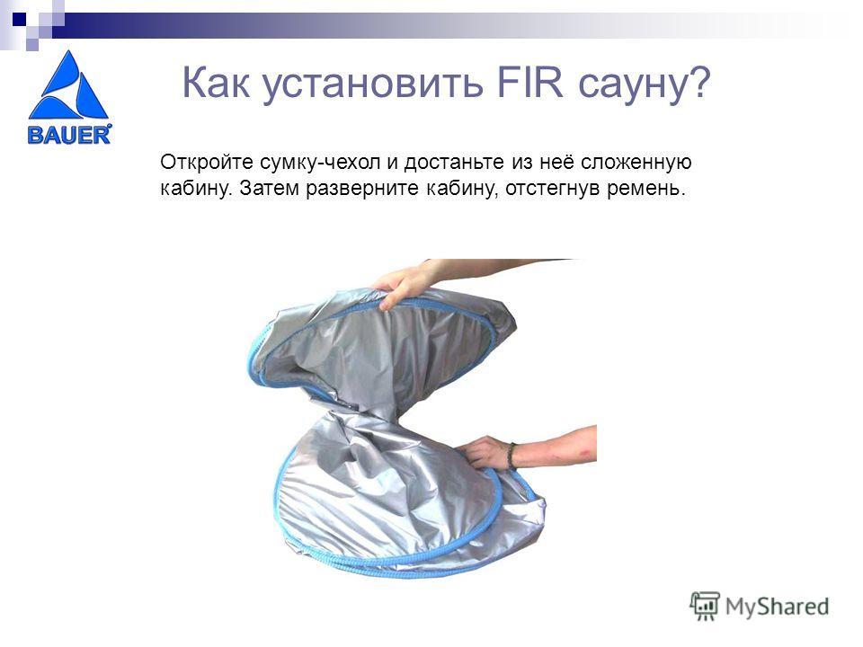 Как установить FIR сауну? Откройте сумку-чехол и достаньте из неё сложенную кабину. Затем разверните кабину, отстегнув ремень.
