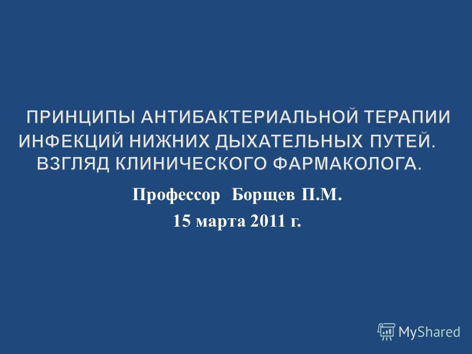 Профессор Борщев П. М. 15 марта 2011 г.