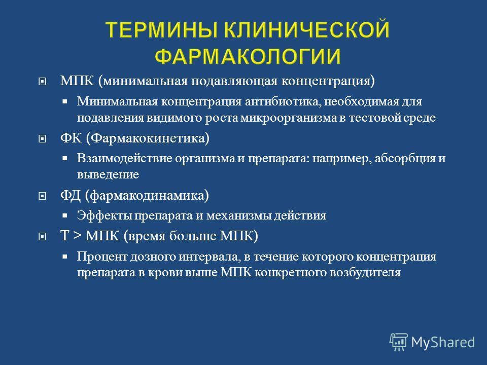 МПК ( минимальная подавляющая концентрация ) Минимальная концентрация антибиотика, необходимая для подавления видимого роста микроорганизма в тестовой среде ФК ( Фармакокинетика ) Взаимодействие организма и препарата : например, абсорбция и выведение