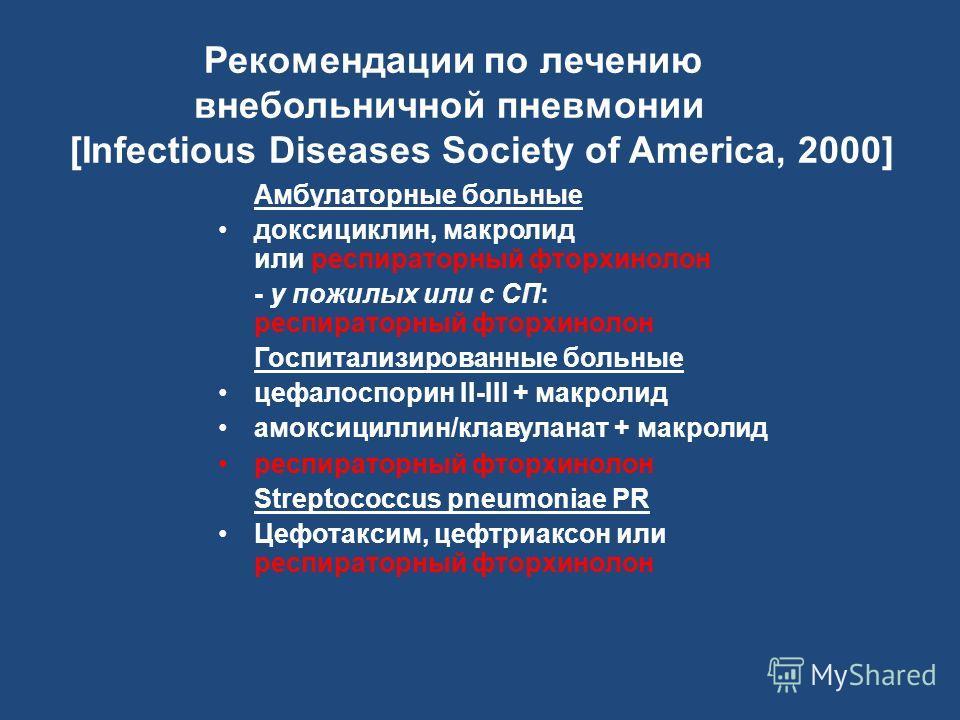 Амбулаторные больные доксициклин, макролид или респираторный фторхинолон - у пожилых или с СП: респираторный фторхинолон Госпитализированные больные цефалоспорин II-III + макролид амоксициллин/клавуланат + макролид респираторный фторхинолон Streptoco