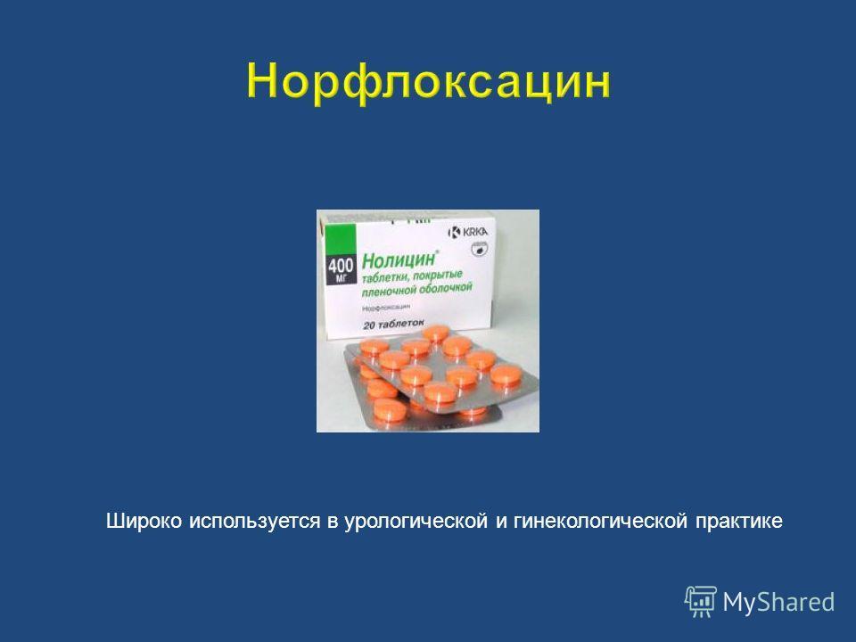 Широко используется в урологической и гинекологической практике