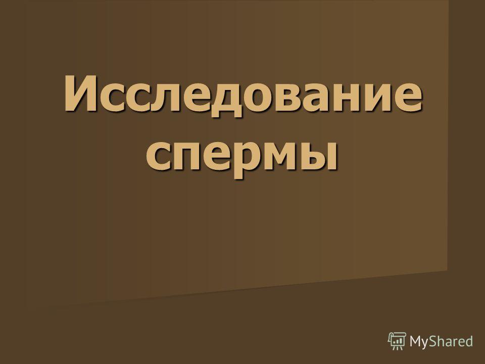 sperma-nemnogo-vyazkaya-chto-eto-zrelie-foto-golih-zhenshin-chastnoe