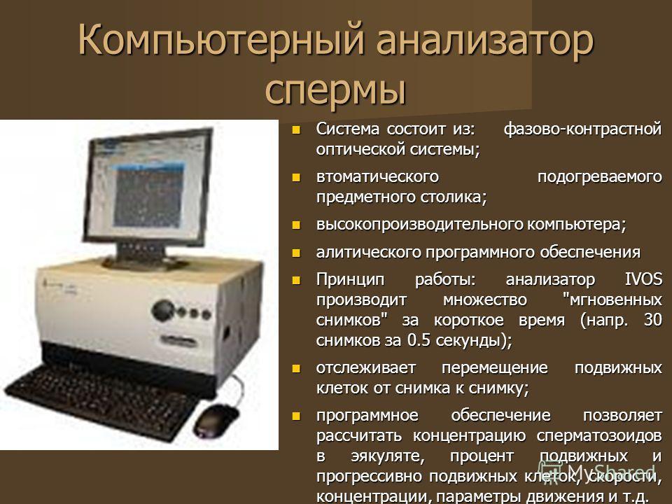 Компьютерный анализатор спермы Система состоит из: фазово-контрастной оптической системы; Система состоит из: фазово-контрастной оптической системы; втоматического подогреваемого предметного столика; втоматического подогреваемого предметного столика;