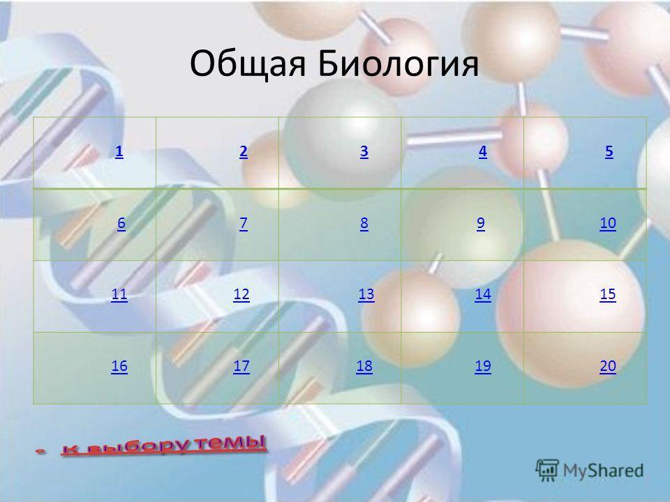 Общая Биология 1 2 3 4 5 6 7 8 9 10 11 12 13 14 15 16 17 18 19 20