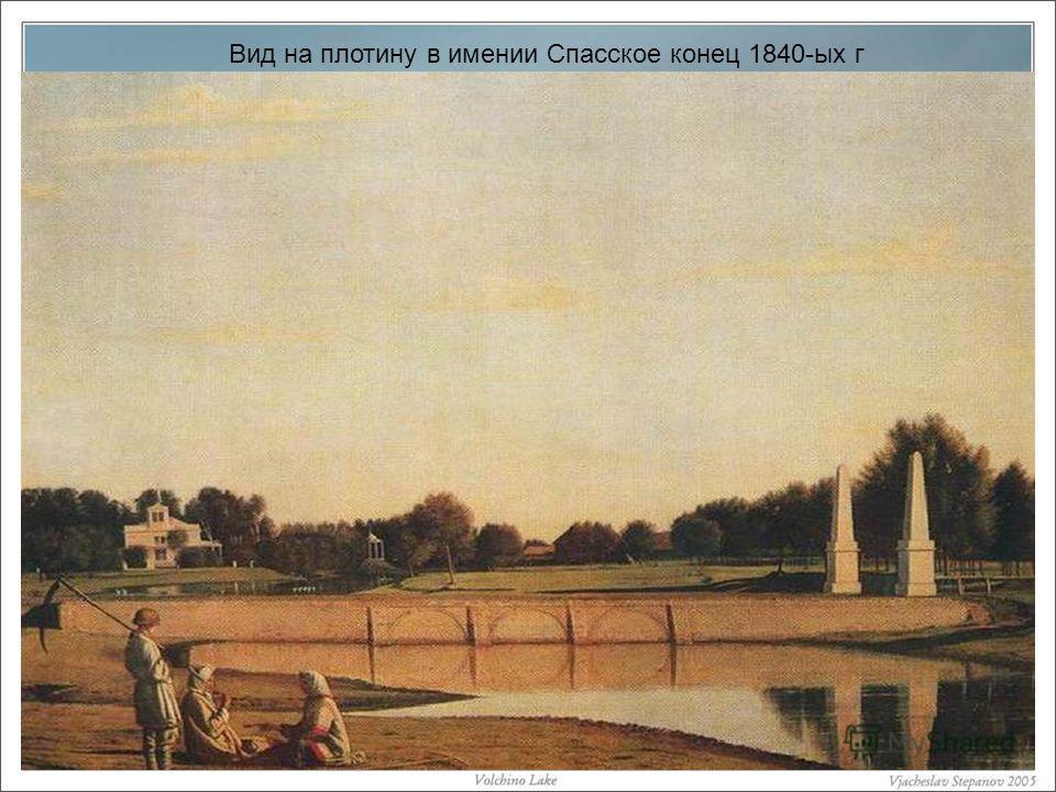 Вид на плотину в имении Спасское конец 1840-ых г