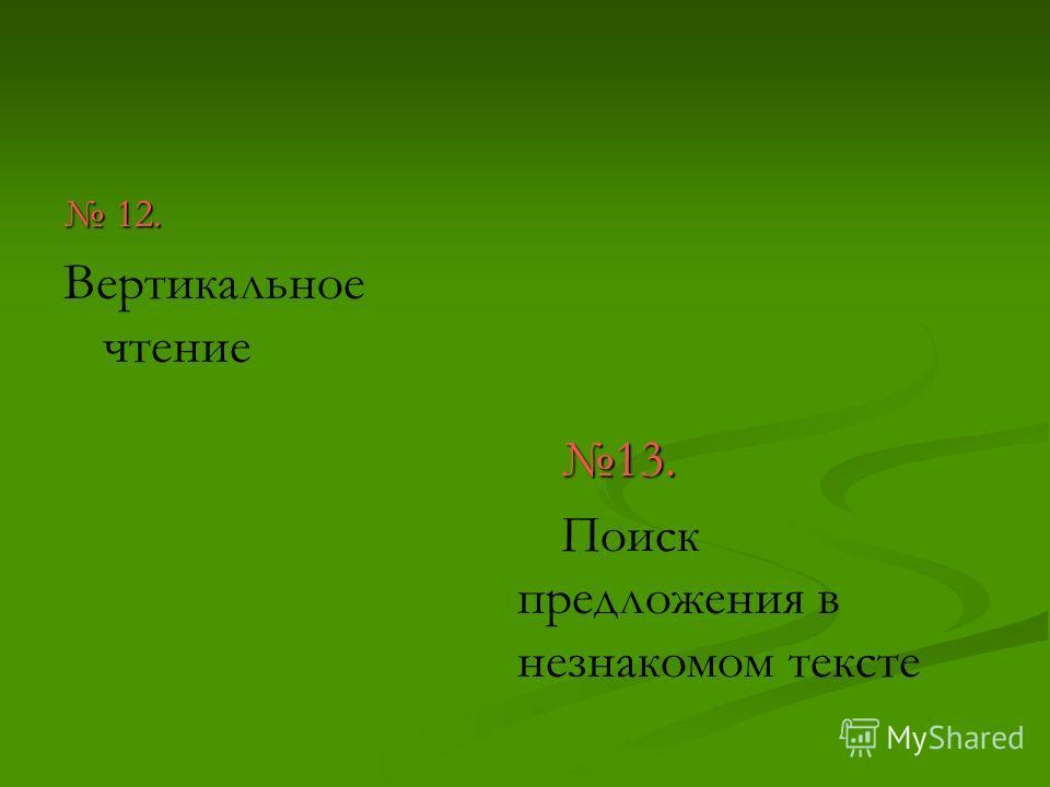 12. 12. Вертикальное чтение 13. Поиск предложения в незнакомом тексте