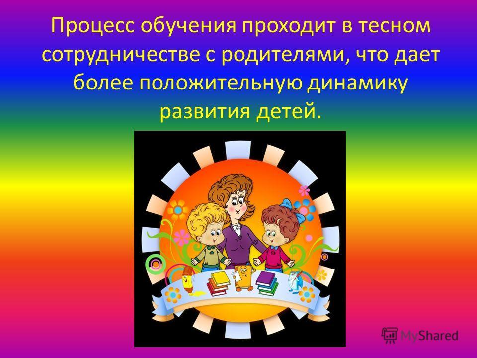 Процесс обучения проходит в тесном сотрудничестве с родителями, что дает более положительную динамику развития детей.