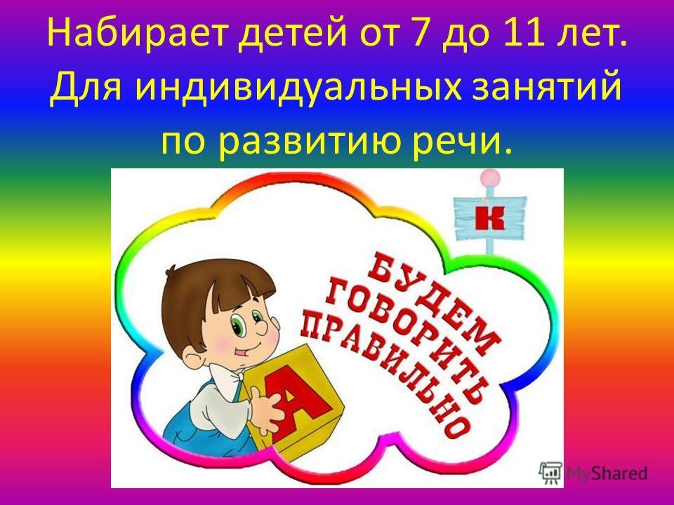 Набирает детей от 7 до 11 лет. Для индивидуальных занятий по развитию речи.