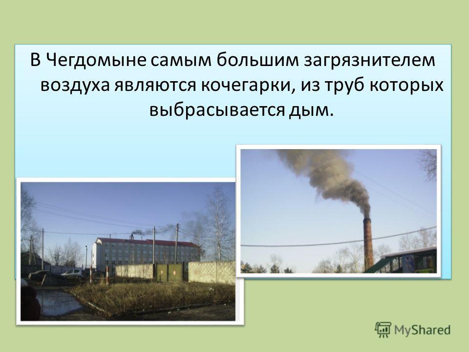 В Чегдомыне самым большим загрязнителем воздуха являются кочегарки, из труб которых выбрасывается дым.