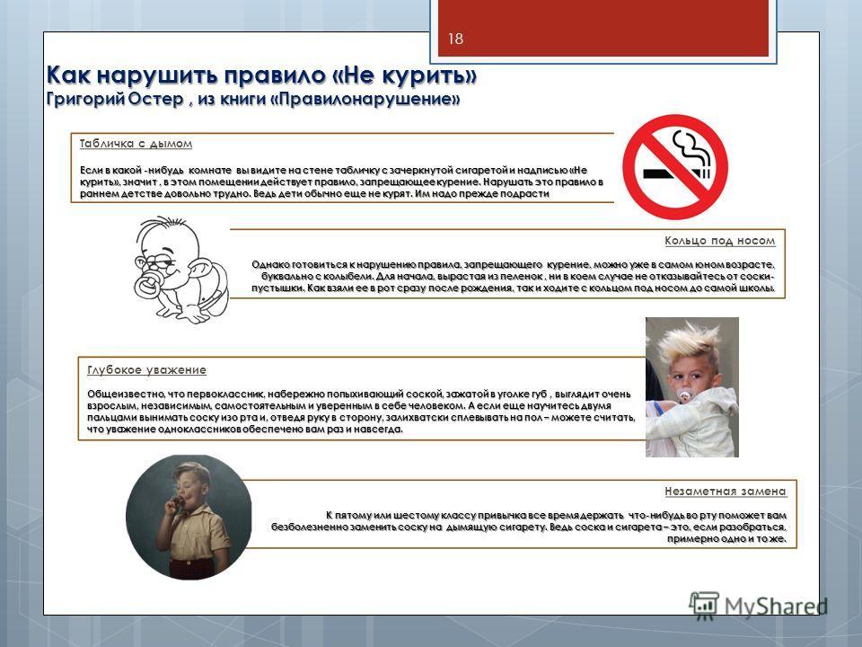 Как нарушить правило «Не курить» Григорий Остер, из книги «Правилонарушение» 18 Табличка с дымом Если в какой -нибудь комнате вы видите на стене табличку с зачеркнутой сигаретой и надписью «Не курить», значит, в этом помещении действует правило, запр