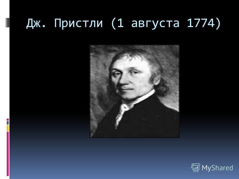 Дж. Пристли (1 августа 1774)