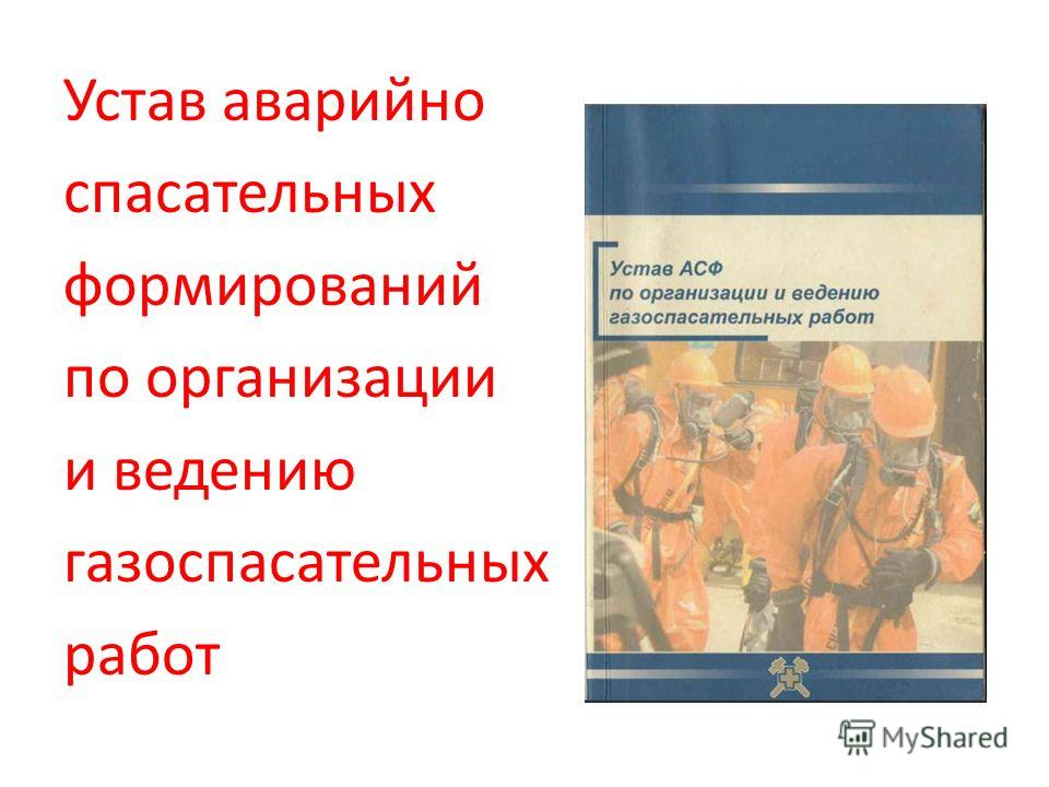 Устав аварийно спасательных формирований по организации и ведению газоспасательных работ