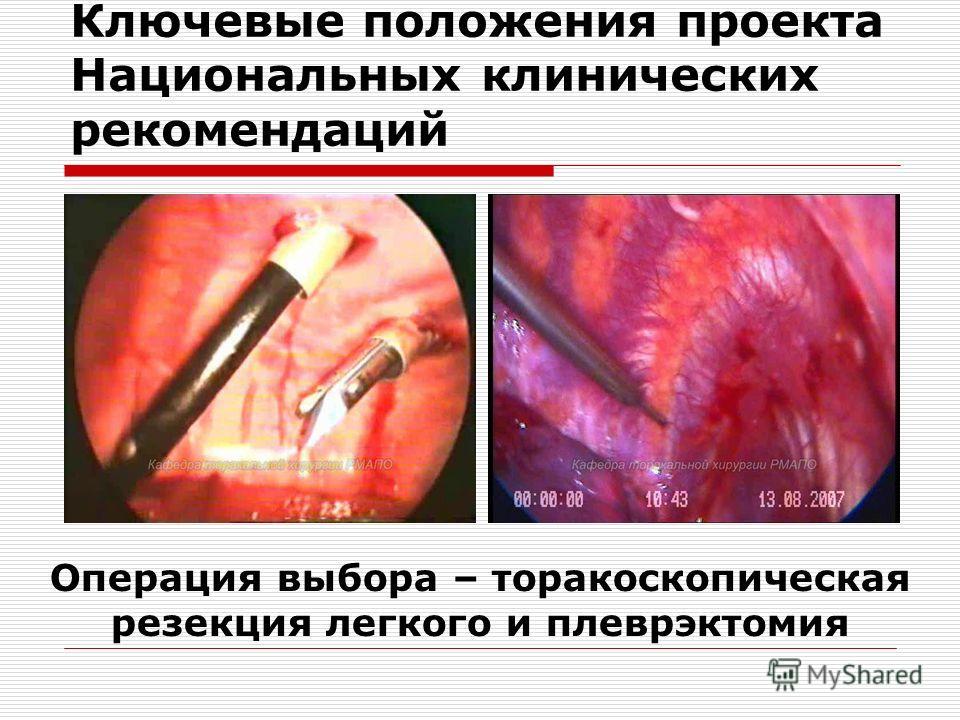 Ключевые положения проекта Национальных клинических рекомендаций Операция выбора – торакоскопическая резекция легкого и плеврэктомия