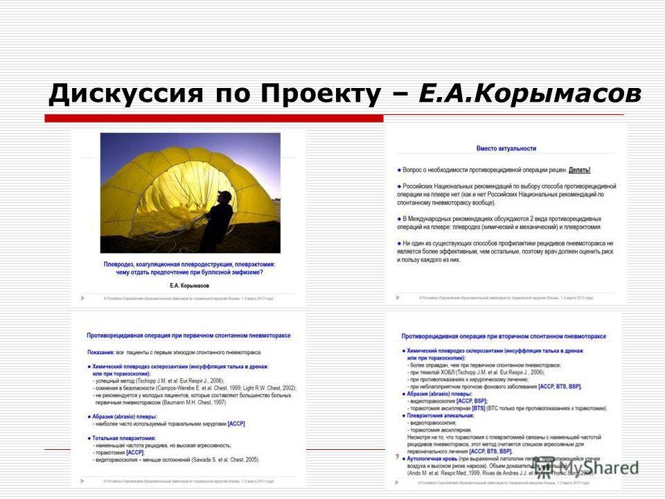 Дискуссия по Проекту – Е.А.Корымасов