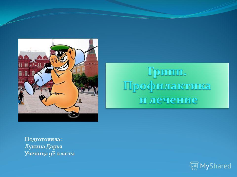 Подготовила: Лукина Дарья Ученица 9Е класса