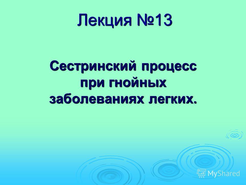 Лекция 13 Сестринский процесс при гнойных заболеваниях легких.