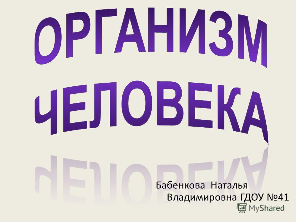 Бабенкова Наталья Владимировна ГДОУ 41