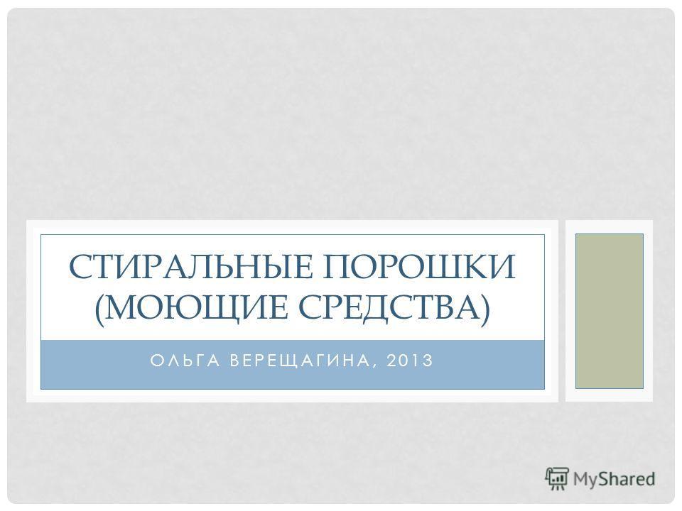 ОЛЬГА ВЕРЕЩАГИНА, 2013 СТИРАЛЬНЫЕ ПОРОШКИ (МОЮЩИЕ СРЕДСТВА)
