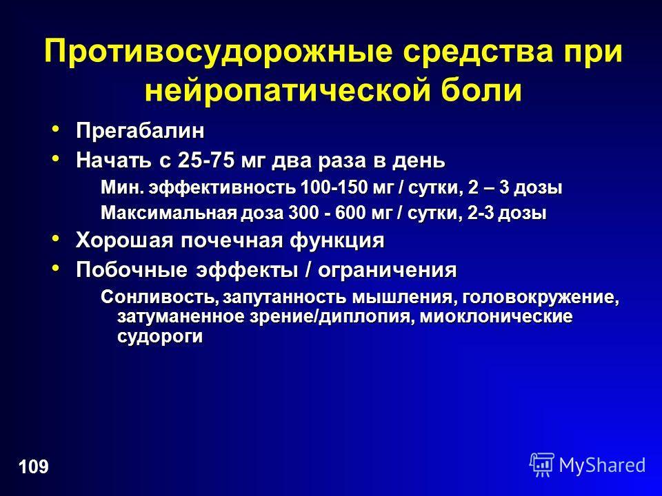 109 Противосудорожные средства при нейропатической боли Прегабалин Прегабалин Начать с 25-75 мг два раза в день Начать с 25-75 мг два раза в день Мин. эффективность 100-150 мг / сутки, 2 – 3 дозы Максимальная доза 300 - 600 мг / сутки, 2-3 дозы Хорош