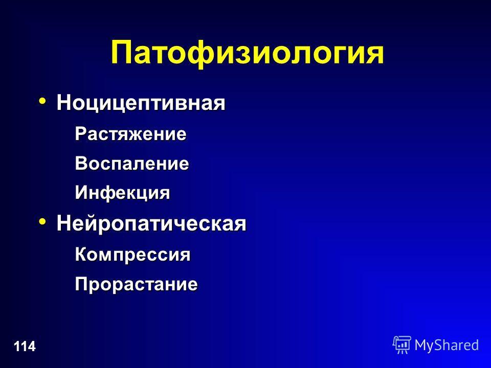 114 Патофизиология Ноцицептивная НоцицептивнаяРастяжениеВоспалениеИнфекция Нейропатическая НейропатическаяКомпрессияПрорастание