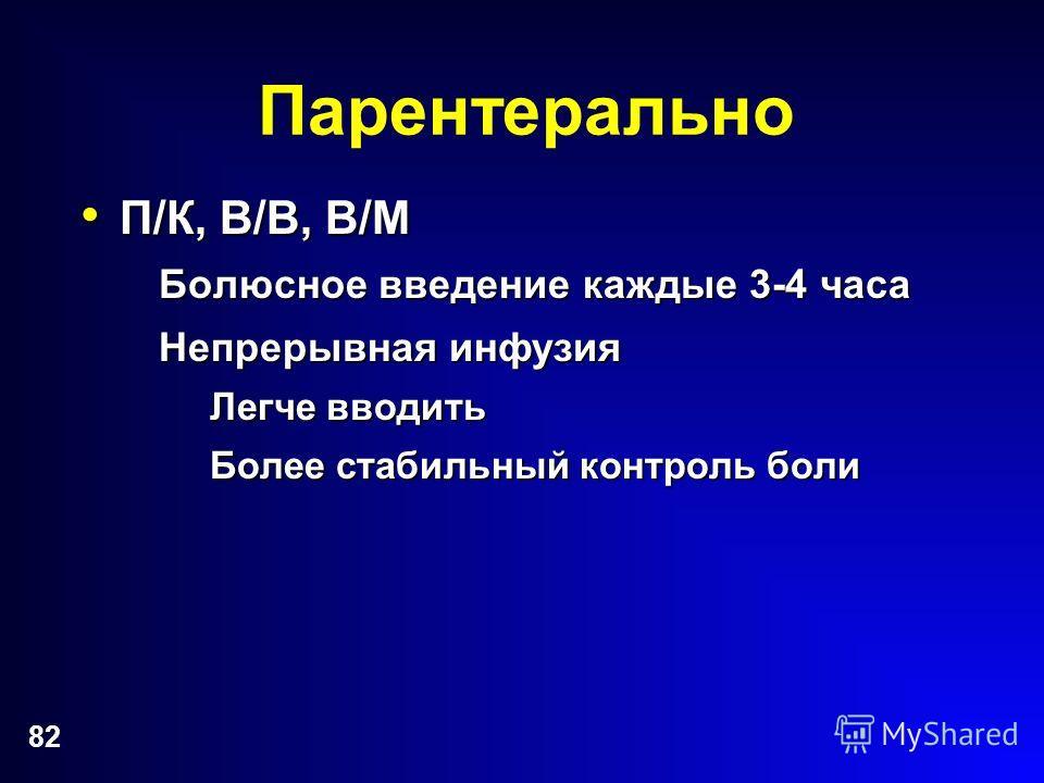 82 Парентерально П/К, В/В, В/М П/К, В/В, В/М Болюсное введение каждые 3-4 часа Непрерывная инфузия Легче вводить Более стабильный контроль боли