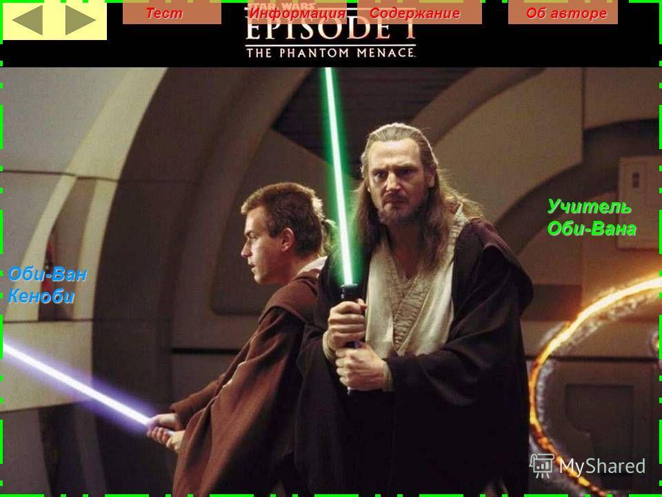 ТестСодержание Об авторе Информация Оби-Ван Кеноби Учитель Оби-Вана