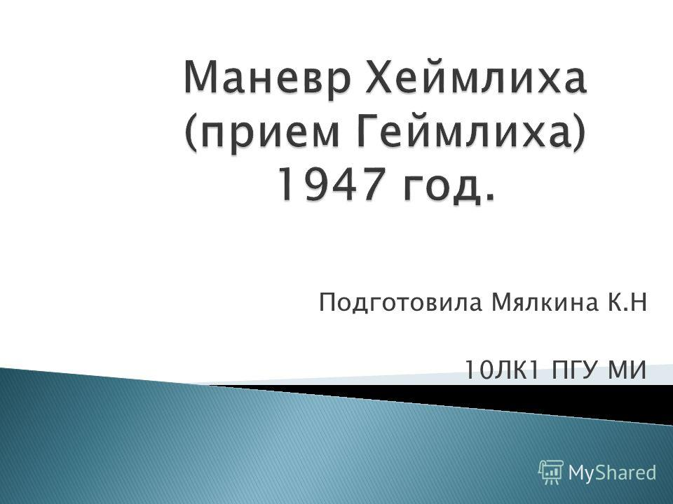 Подготовила Мялкина К.Н 10ЛК1 ПГУ МИ