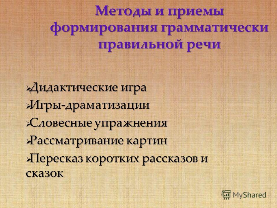 Словесные Методы Обучения Презентация Скачать