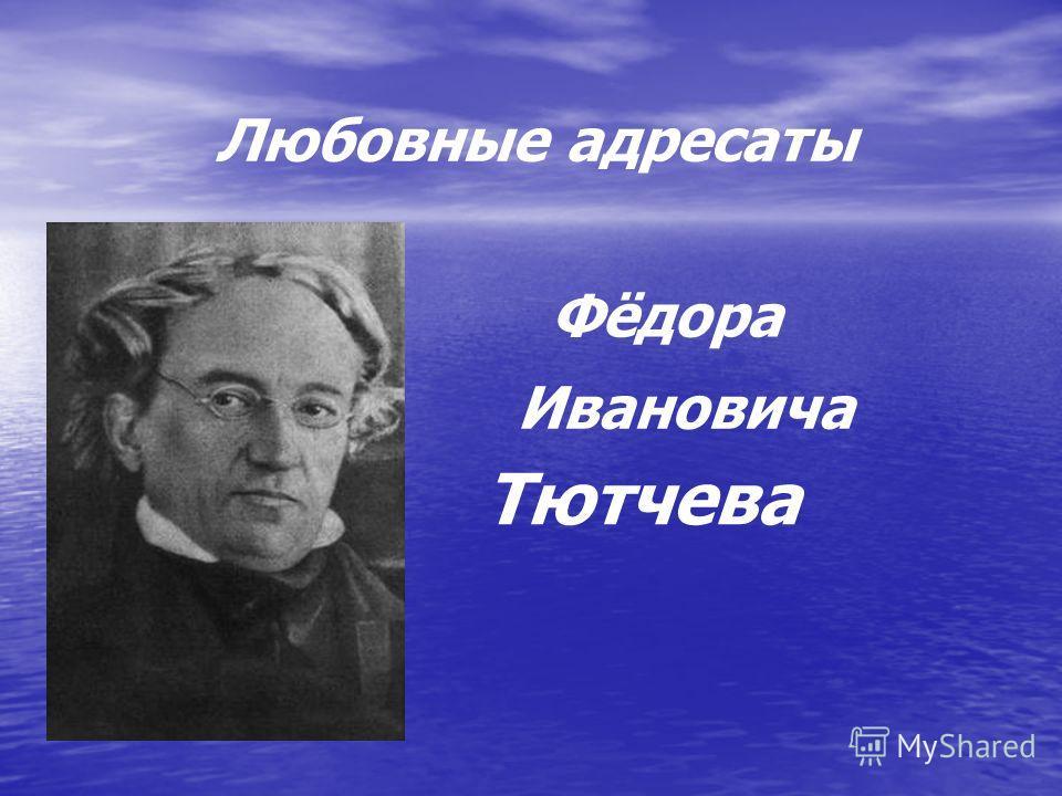 Любовные адресаты Тютчева Фёдора Ивановича